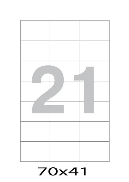 Этикетка А4, 70х41